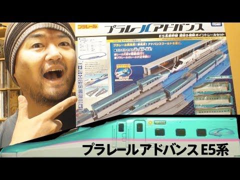 プラレール アドバンス はやぶさ E5系 東北新幹線 …