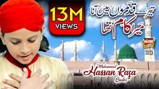 Video New Naat 2018 - Tere Qadmo Mai - Muhammad Hassan Raza Qadri - Naat Sharif - Heera Gold - 2018 MP3, 3GP, MP4, WEBM, AVI, FLV Maret 2019