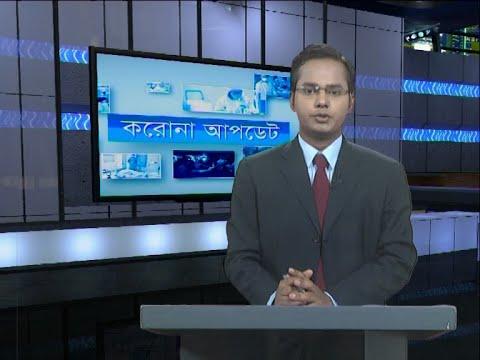 05 pm Corona Bulletin || করোনা বুলেটিন || 02 June 2020 || ETV News