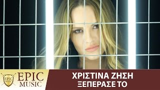 Christina Zisi - Ξεπέρασέ Το