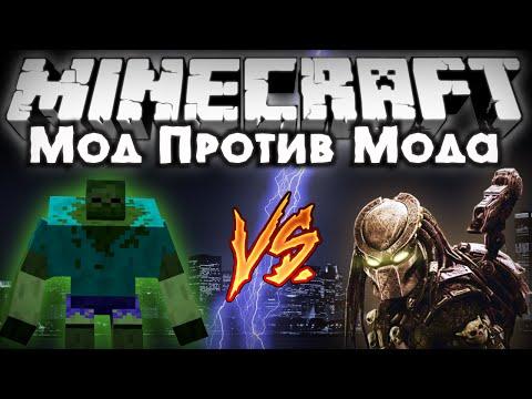 Мод против мода 3 кейн хищник vs зомби