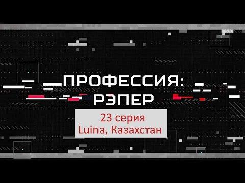 Профессия: Рэпер. 23 серия. Luina, Казахстан