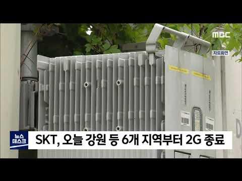 2020. 7. 6 [원주MBC] SKT, 오늘 강원 시작으로 2G 순차적 종료