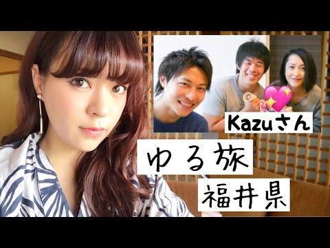 【 ゆる旅 Vlog#23 】福井県 芦原温泉 旅行♨️ T …