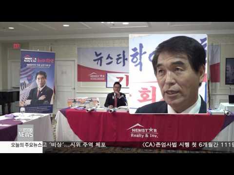 한인사회 소식 6.28.17 KBS America News