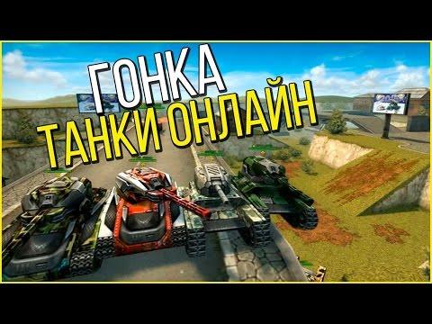 Танки Онлайн - Гонки от tankmd