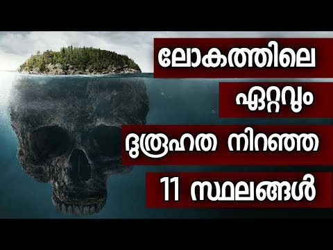 11 Mysterious places in the world | Malayalam | Unexplained strangest places on Earth