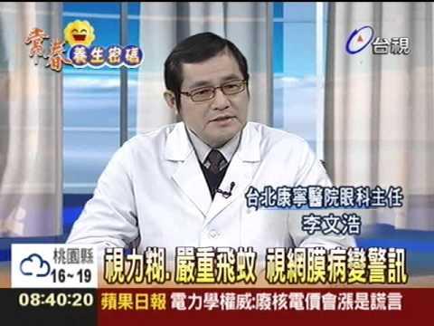 糖尿病患勿輕忽視網膜病變威脅