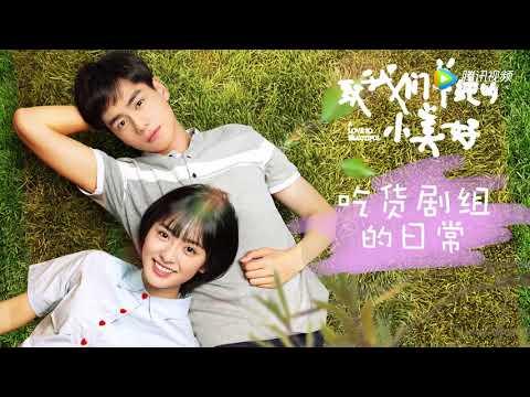 《致我们单纯的小美好》改编自赵乾乾同名畅销小说
