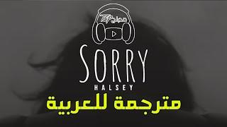 Halsey - Sorry مترجمة عربي