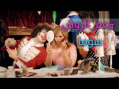 """سوما تطرح أحدث أغنياتها """"عم الروش"""" من إنتاج العائد بعد غياب نصر محروس"""