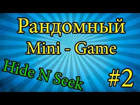 Minecraft: Рандомный Mini - Game #2 - Hide N Seek (видео)