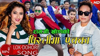 Piratima Ekka - Ramji Khand & Madhu Chhetri Ft. Anjali Adhikari