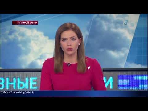 Главные новости. Выпуск от 13.06.2018 - DomaVideo.Ru