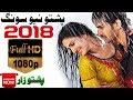 Pashto New Songs 2018 | Gul Rukhsar Mashup Song Janaan |
