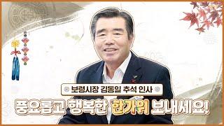보령시장 김동일 추석인사, 풍요롭고 행복한 한가위 보내세요~