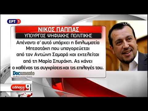 «Δεν υπάρχει εναλλακτικό σχέδιο για ΠΓΔΜ» ξεκαθάρισε ο πρωθυπουργός