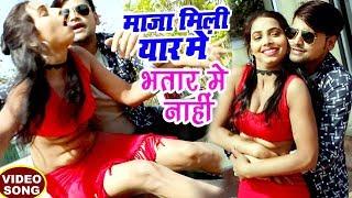 Download Lagu NEW BHOJPURI SONGS 2018 - Rakesh Mishra - Priyanka Singh - Maja Mili Yaar Me - Bhojpuri Songs Mp3