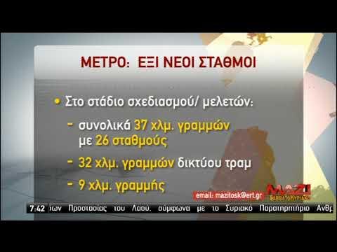 Έξι νέοι σταθμοί του Μετρό | 12/10/2019 | ΕΡΤ
