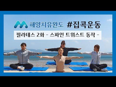해양치유완도 집콕운동 - 필라테스 2화 : 스파인 트위스트 동작..