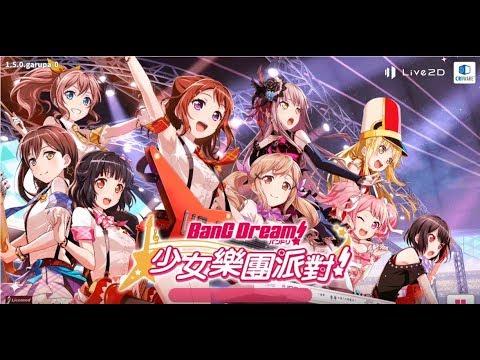《BanG Dream!少女樂團派對》手機遊戲玩法與攻略教學!