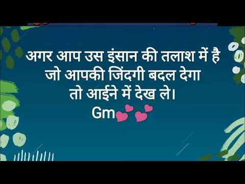 Good morning Wishes /positive quotes messages/ good thoughts/ suvichar hindi me/Girlee Corner