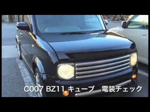 C007 BZ11 キューブ 電装チェック (видео)