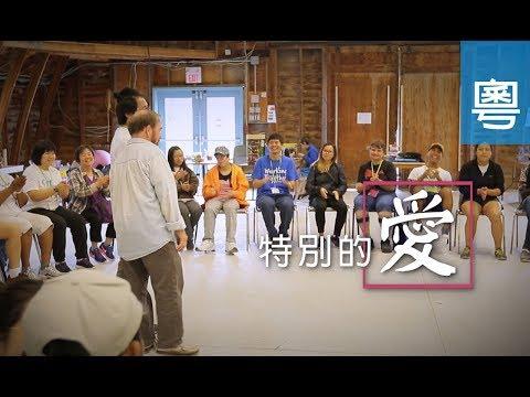 電視節目 TV1477 特別的愛 (HD粵語) (多倫多系列)
