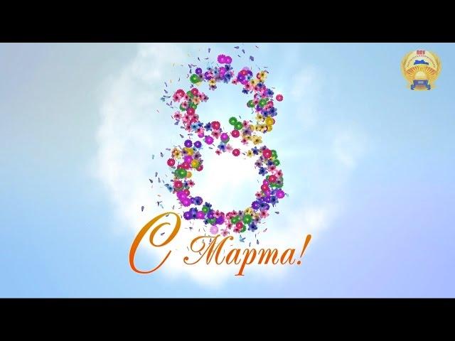 Поздравляем с 8 марта! Партия Пенсионеров Украины