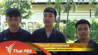 ทุกทิศทั่วไทย - 31 ส.ค. 58