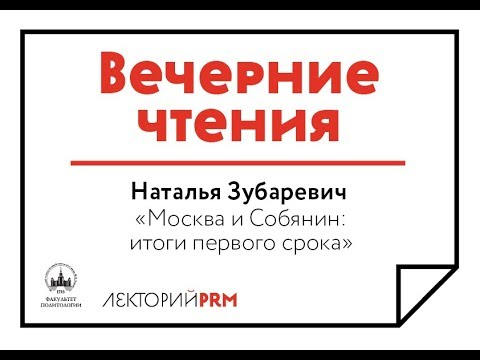Наталья Зубаревич: «Москва и Собянин: итоги первого срока» - DomaVideo.Ru