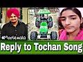 Tochan 2 || Reply to Tochan Song || Sidhu Mossewala || Viral Video