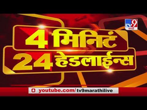 4 मिनिटे 24 हेडलाईन्स   4 Minutes 24 Headlines   7 AM   26 January 2021-TV9