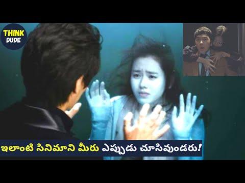 Spellbound (2011) Movie Explained in Telugu|Korean Horror Thriller movie Ending Explained|Think Dude