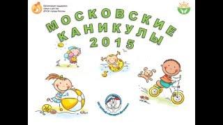Московские каникулы. Лето - 2015. ГБУ ЦСПСиД