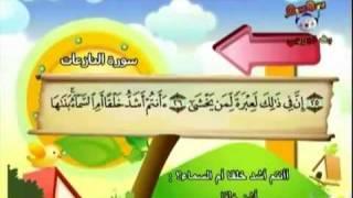سورة النازعات .. المصحف المعلم بصوت المنشاوي ..
