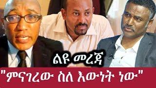Ethiopia: ልዩ መረጃ |