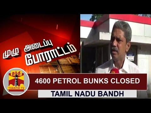 Tamil-Nadu-Bandh--4600-petrol-bunks-closed-across-Thanthi-TV