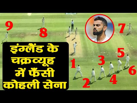 India Vs England 2nd Test: England tight fielding stuns Virat Kohli and Company | वनइंडिया हिंदी