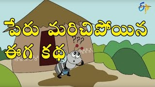 Video Fly Telugu Story | Deepakka Kathalu | Juniors by ETV MP3, 3GP, MP4, WEBM, AVI, FLV September 2018