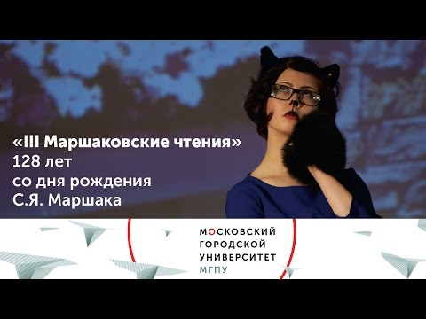 III Маршаковские чтения