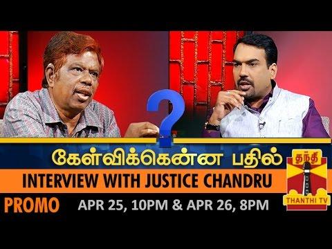 Kelvikkenna Bathil   Exclusive Interview with Justice Chandru   Promo   2  25 4 2015