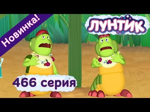 Лунтик - 466 серия. Они настоящие. Новые серии 2017 года - DomaVideo.Ru