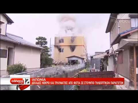 Ιαπωνία: Δεκάδες νεκροί και τραυματίες από φωτιά σε στούντιο τηλεοπ. παραγωγών | 18/07/2019 | ΕΡΤ