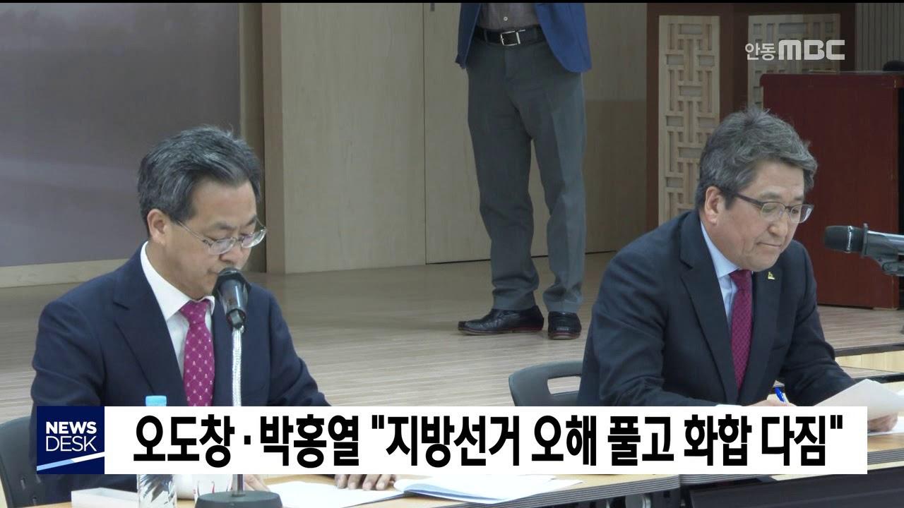 오도창 영양군수·박홍열 전 부군수 화합 다짐