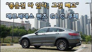 메르세데스 벤츠 GLC 쿠페 220d. SUV에 쿠페, 그리고 사륜구동까지. 좋은 것은 다 모아놓은 차. 하지만 첨단 운전보조장비는 일부 빠졌다. 날카로운 조향반응이 인상적이었던 GLC 쿠페를 타고 달렸다.