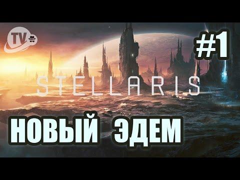 Stellaris Adams прохождение / Новый Эдем #1