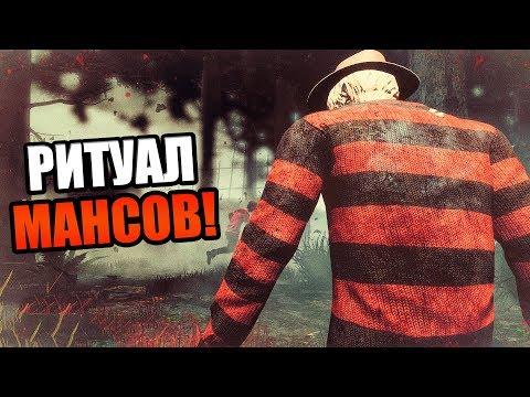 Dead by Daylight ► РИТУАЛ МАНСОВ!