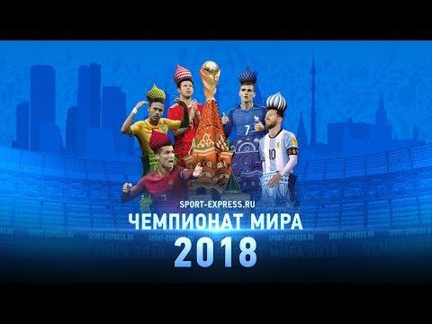 Чемпионат мира.  Онлайн #СЭ. День восьмой. Вечерний эфир.