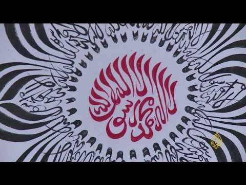العرب اليوم - شاهد: الخط العربي بأنامل صينية في الدوحة